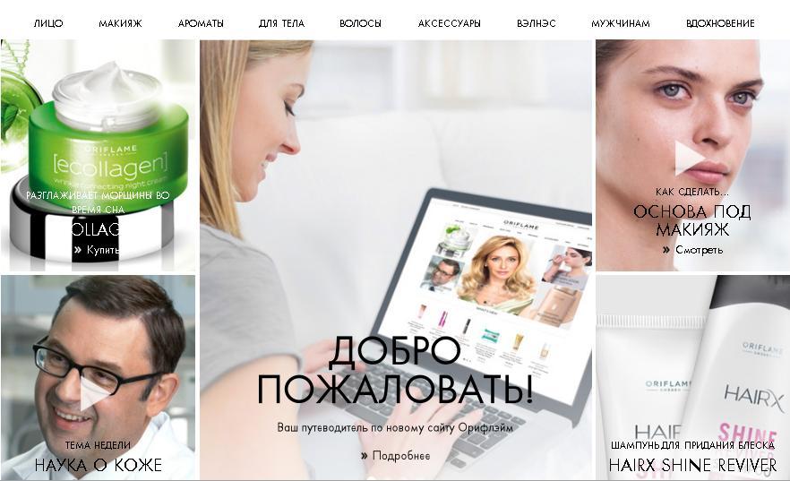 Купить косметику орифлейм через интернет отзывы о косметике эйвон с фото