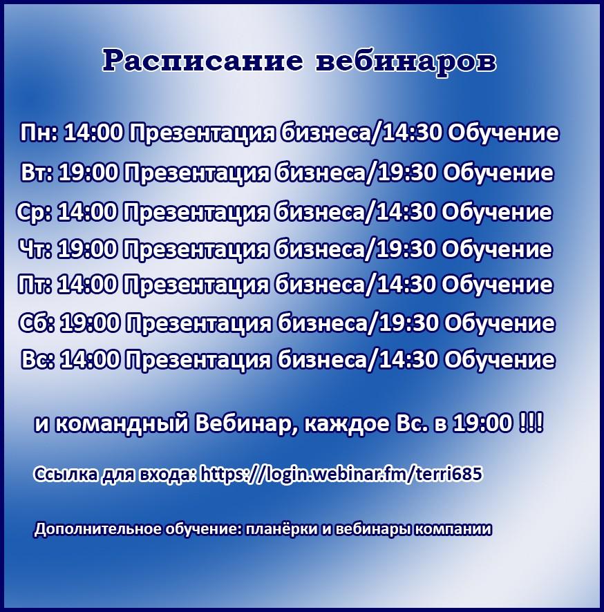 """Расписание обучающих вебинаров проекта """"Территория роста"""""""