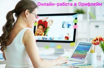 Онлайн работа в Орифлэйм