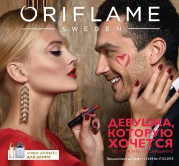 Каталог Орифлейм 2 2018 смотрите и листайте на