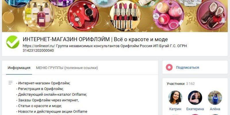 орифлейм группа вконтакте