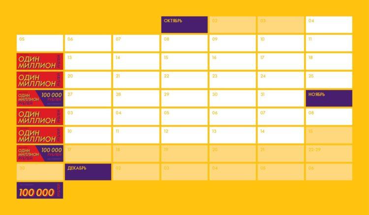 календарь акции Возьми своё