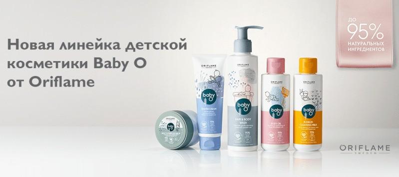 Косметика для младенцев Baby O от Oriflame