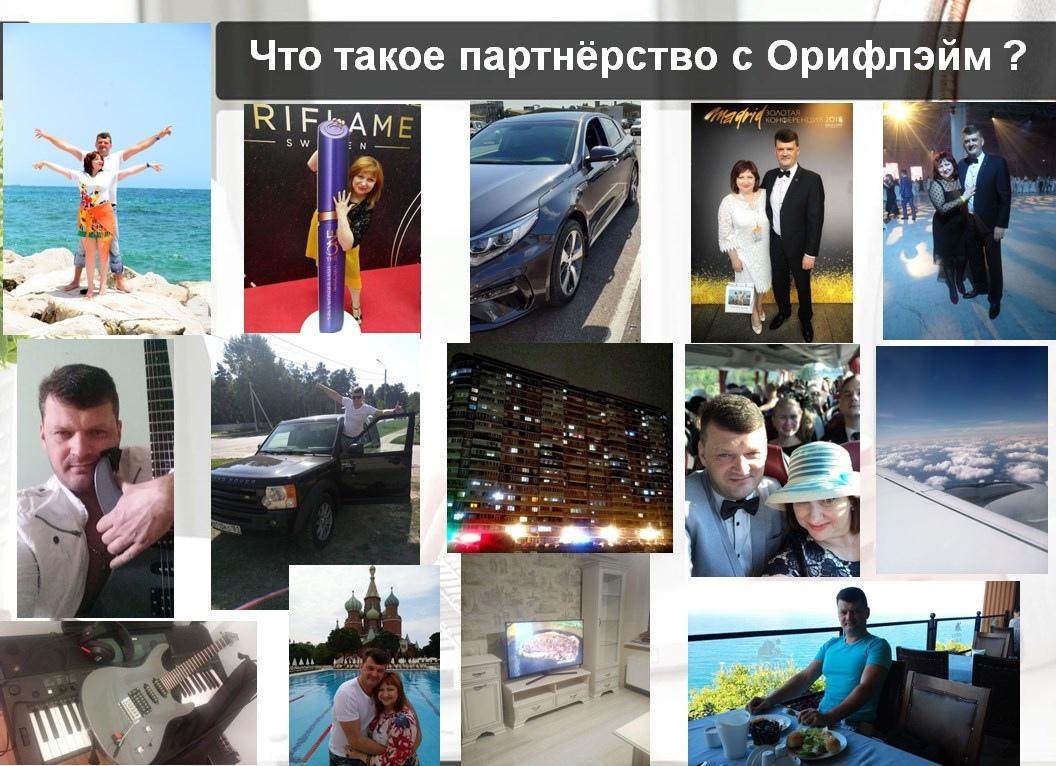 Партнерство орифлейм Бугай Глазунова