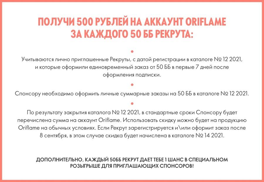 рецепты успеха в каталоге 12 2021 орифлейм