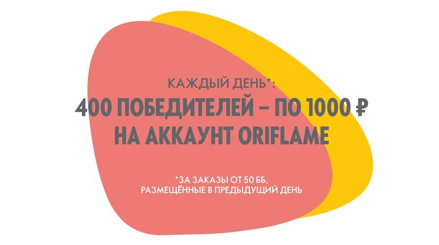 розыгрыш орифлейм 12 каталог