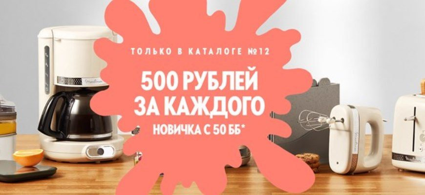 500 рублей за новичка в Орифлейм