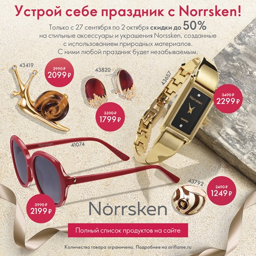 Устрой себе праздник с Norrsken! С 27 сентября по 2 октября