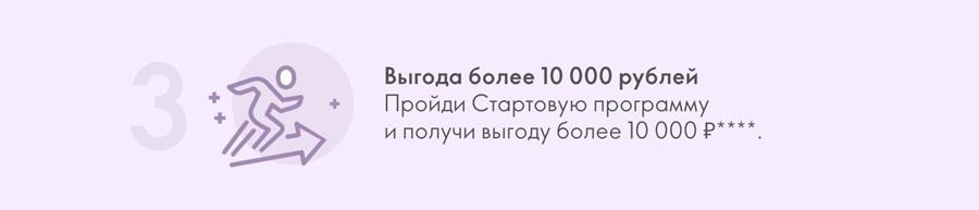 Кампания по приглашению «ОКна в успех»